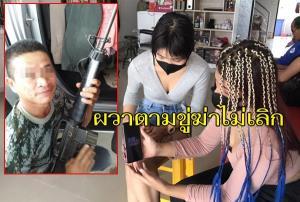 ผวาหนัก! สองสาวพี่น้องชัยภูมิโร่แจ้งความ ถูกอดีตแฟนน้องสาวตามราวีโชว์ปืนขู่ฆ่าไม่เลิก