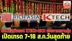 ตลท.สั่งถอน KTECH-RICH ออกจากตลาดหุ้น เปิดเทรด 7-18 ส.ค.วันสุดท้าย