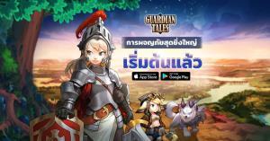 """""""Guardian Tales"""" เกมมือถือสไตล์เรโทร เปิดให้บริการแล้ววันนี้!"""