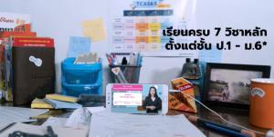 Startdee แอปฯ เรียนออนไลน์ สตาร์ทอัปตอบโจทย์ปัญหาความเหลื่อมล้ำทางการศึกษา (ชมคลิป)