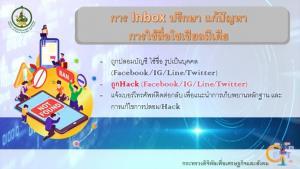 """""""พุทธิพงษ์"""" ติง """"เฟซบุ๊ก"""" ไม่ให้ความร่วมมือปิดเพจผิดกฎหมาย ลั่นถ้าจะทำธุรกิจในไทยต้องเข้าใจคนไทยด้วย"""