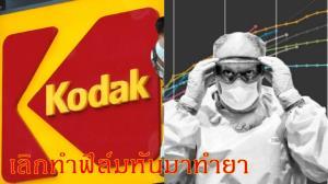 """โควิดฯ ทำหุ้น """"Kodak"""" พุ่ง 2 พันเปอร์เซ็นต์ หลังเลิกขายฟิล์มหันมาขายยา"""