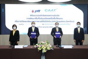 ปตท.จับมือ CAAT พัฒนาพื้นที่ EECi@วังจันทร์วัลเลย์ เป็นต้นแบบการวิจัยและพัฒนาอากาศยานไร้คนขับ ที่แรกของประเทศไทย