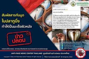 ข่าวปลอม! สัมผัสสารกันบูดในปลาทูนึ่ง ทำให้เป็นมะเร็งผิวหนัง