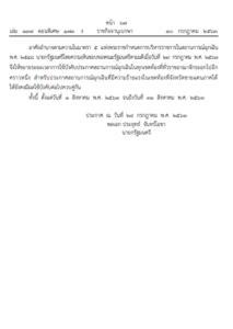 ราชกิจจาฯ เผยแพร่ประกาศขยาย พ.ร.ก.ฉุกเฉิน ถึง 31 ส.ค. 63