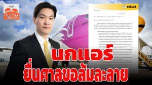 """""""นกแอร์"""" ตามรอยการบินไทย ยื่นศาลล้มละลายกลางขอฟื้นฟูกิจการ"""