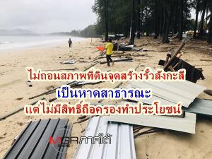 ธนารักษ์ไม่ถอนสภาพที่ราชพัสดุจุดสร้างรั้วบนชายหาด ย้ำไม่มีสิทธิครอบครองเตรียมดำเนินการตามกฎหมาย