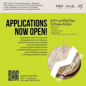 DITP ชวนผู้ประกอบการ นักออกแบบ สร้างมูลค่าเพิ่ม สมัครฟรี! โครงการยกระดับภาพลักษณ์สินค้าและบริการ