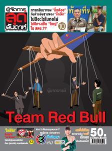 """""""Team Red Bull"""" ชำแหละเครือข่ายช่วย""""เสี่ยบอส"""" """"ผู้มากบารมี"""" อุ้ม """"ยุติธรรม"""" ง่อย ถึงเวลารื้อ """"ตำรวจ - อัยการ"""" ถอนราก """"ทนายแผ่นดิน"""" แดนสนธยา"""