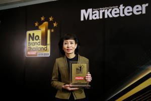 ตรีเพชรอีซูซุเซลส์ รับรางวัลเกียรติยศแบรนด์ยอดนิยมอันดับ1