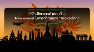 """วิถีใหม่ไทยแลนด์ (ตอนที่ 2) New Normal ในการทำกลยุทธ์ """"ครัวของโลก"""" / ดร.กฤษฎา เสกตระกูล"""