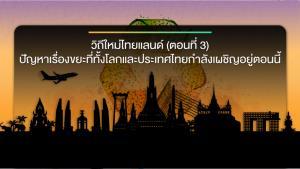 วิถีใหม่ไทยแลนด์ (ตอนที่ 3) ปัญหาเรื่องขยะที่ทั้งโลกและประเทศไทยกำลังเผชิญอยู่ตอนนี้ / ดร.กฤษฎา เสกตระกูล