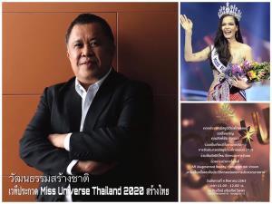 วัฒนธรรมสร้างชาติ เวทีประกวด Miss Universe Thailand 2020 สร้างไทย