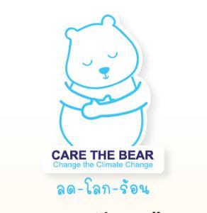 อบรมปฏิบัติการ ลด-โลก-ร้อน ในสถานการณ์ COVID-19 กับ Care the Bear 18 ส.ค. นี้