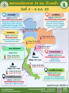 """กระหน่ำทั่วไทย! เตือน 44 จ. เจอพิษ """"ซินลากู"""" ฝนตกหนักถึงหนักมาก ระวังน้ำป่า-ท่วมฉับพลัน คลื่นทะเลสูง 2-4 ม."""