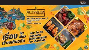 """เชิญร่วมงานวิถีชีวิตไทย """"Best Food Thai Carnival Uthaithani"""""""