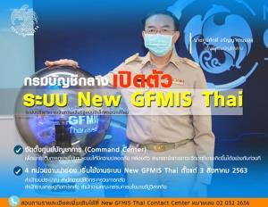 กรมบัญชีกลางเปิดตัวระบบ New GFMIS Thai พร้อมยกระดับการให้บริการโดยจัดตั้ง New GFMIS Thai Command Center