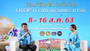 """พช.ชวนช้อปงาน """"ศิลปาชีพประทีปไทย""""กระตุ้นเศรษฐกิจฐานรากพลิกฟื้นวิกฤติโควิด-19"""