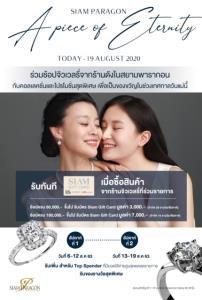 """Siam Paragon A Piece of Eternity""  ชวนบอกรักแม่ให้สุด ด้วยของขวัญล้ำค่าแทนรักนิรันดร์"