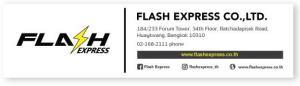 """""""แฟลช เอ็กซ์เพรส"""" ทุ่ม 4.5 พันล. ขยายธุรกิจรับส่งพัสดุพุ่ง3,000%"""
