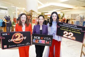 "SCBอัดแคมเปญ""SCB  M 2nd Anniversary""กระตุ้นการบริโภค"