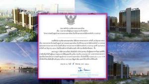 """มหาดไทยแจ้ง """"PLE"""" บริษัทวางระบบรัฐสภาใหม่ คว้างานก่อสร้าง """"ศูนย์ราชการมหาดไทย"""" แห่งใหม่ เสนอราคาต่ำสุด  5.57 พันล้าน"""