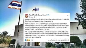 สถานทูตไทยในซาอุฯ เผยมีข้าราชการ-จนท.ติดโควิด-19 นำส่งรักษาตัวแล้ว