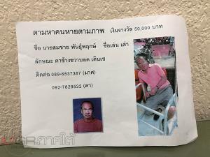 สองพี่น้องร้อนใจพ่อหายตัวนานกว่า 4 เดือน วอนผู้พบเห็นช่วยแจ้งเบาะแสมีรางวัลให้ครึ่งแสน