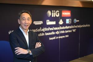 """หุ้น IPO """"IIG"""" พร้อมเทรดใน mai 6 สิงหาคมนี้"""