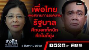 ข่าวลึกปมลับ : เพื่อไทย เจอสถานการณ์คับขัน รัฐบาลศึกนอกก็หนัก ศึกในก็ยุ่ง