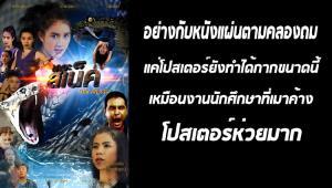 """วิจารณ์ยับโปสเตอร์หนังไทยปี 2020 """"เดอะ สเน็ค"""" แบบนี้ยังกล้าฉายในโรง?"""
