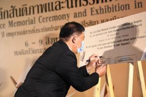 กทม.ชวนรำลึกสันติภาพและนิทรรศการ 2020 ครบ 75 ปี เหตุการณ์ทิ้งระเบิดปรมาณูเมืองฮิโรชิมา-เมืองนางาซากิ