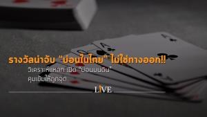 """รางวัลนำจับ """"บ่อนในไทย"""" ไม่ใช่ทางออก!! วิเคราะห์แหลก เปิด """"บ่อนบนดิน"""" คุมเข้มให้ถูกจุด"""
