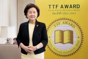 """""""มธ.-มูลนิธิโตโยต้าฯ"""" ประกาศผลรางวัล """"TTF AWARD ประจำปี2562-2563"""" - นัดมอบรางวัล 14 ส.ค.นี้"""