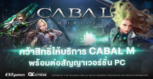 """EXE เซ็นสัญญาคว้าสิทธิ์ให้บริการเกม """"Cabal M"""" พร้อมต่อสัญญาเวอร์ชั่น PC"""