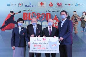 """บ้านปูฯ ชวนคนไทยร่วมบริจาคโลหิต ฝ่าวิกฤติเลือดขาดแคลนจากโควิด-19 ร่วมผลิตหน้ากาก """"Mask for Blood Hero"""" ในโครงการ Plus One เพิ่มจำนวนครั้ง เพิ่มโลหิต เพิ่มชีวิต แจกฮีโร่ผู้บริจาคกว่า 400,000 ชิ้นทั่วประเทศ"""