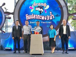 """ก.พาณิชย์ผนึกกำลังภาคีเครือข่ายเปิดงาน """"เที่ยวสงขลา กินปลากะพง 3 น้ำ Seafood Festival"""""""