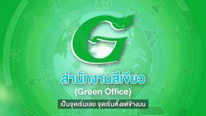 ทช.ชวนหน่วยงานรัฐ-เอกชน ร่วมโครงการ Green Office เชื่อช่วยลดการเกิดปัญหาขยะทะเล