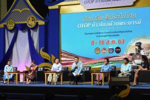 OTOP ศิลปาชีพประทีปไทยเปิดตัว 4 ทหารเสือราชินีผ้าไหมไทย เชิดชูเป็นครูศิลป์แห่งแผ่นดิน