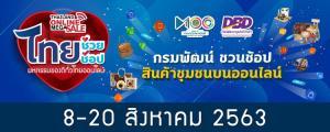 """""""พาณิชย์"""" จัด """"ไทยช่วย ไทยช้อป มหกรรมของดีทั่วไทยออนไลน์"""" คาดเงินสะพัด 100 ล้าน"""