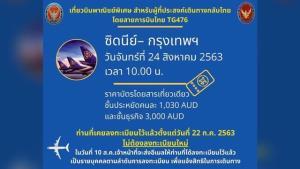 สถานทูตไทยในออสเตรเลียจัดเที่ยวบินพาณิชย์นำคนไทยกลับ 24 ส.ค.นี้ โดยสายการบินไทย