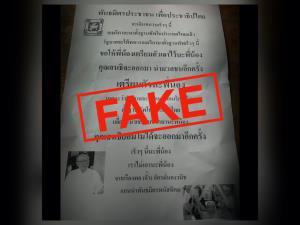 """""""สนธิ"""" แจงไม่เกี่ยวข้องใบปลิวชวนม็อบต้านสหรัฐฯ ตั้งฐานขีปนาวุธในไทย ยันยังไม่ใช่ตอนนี้"""