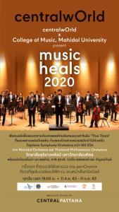 """เชิญชวนร่วมฟังดนตรีจากออร์เคสตรากว่า 100 ชีวิต ในงาน """"Music Heals 2020"""" ลานหน้าเซ็นทรัลเวิลด์"""
