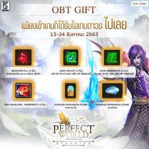 """สิ้นสุดการรอคอย! """"Perfect World Online"""" เปิด OBT เต็มรูปแบบแล้ววันนี้"""