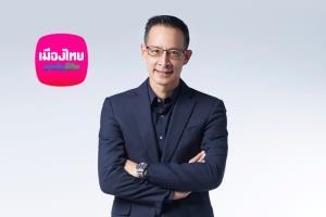 """เมืองไทยประกันชีวิต เปิดตัวบริการใหม่ """"MTL Mini Click"""""""
