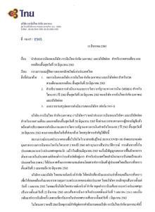 """พิษโควิด-19 """"การบินไทย"""" กระอักขาดทุนยับ 94.1% หนี้สินล้นพ้นตัว"""