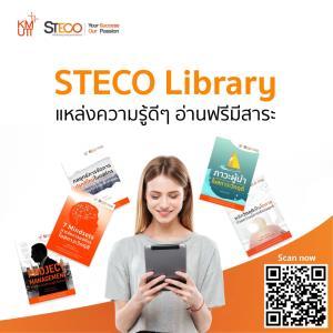 STECO Library แหล่งรวม e-book สำหรับองค์กรยุคใหม่