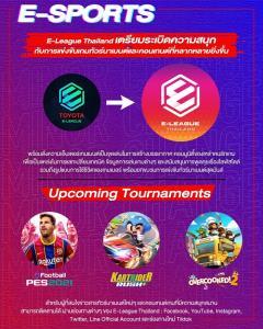 E-League Thailand ยกเครื่องความสนุก เพิ่มหลากหลายทัวร์นาเม้นต์เอาใจคนรักอีสปอร์ต!