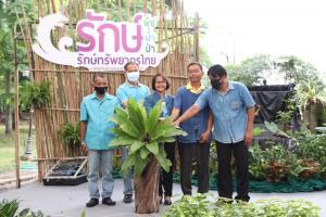 เปิดแล้ว...วันนี้!! งานรักษ์พืช รักษ์น้ำ รักษ์ป่า รักษ์ทรัพยากรไทย14 – 16 สิงหาคม 2563 ที่พิพิธภัณฑ์การเกษตรฯ