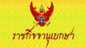 โปรดเกล้าฯ พ.ร.ฎ.พระราชทานอภัยโทษ ผู้ได้ปล่อยตัวต้องอบรม ตั้ง กก.คัดชื่อคุกทหาร